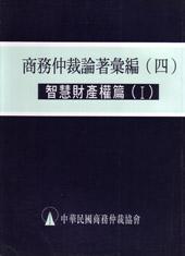 商務仲裁論著彙編Ⅳ-智慧財產權篇Ⅰ