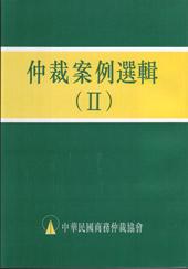 仲裁案例選輯Ⅱ