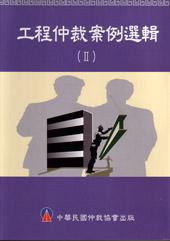 工程仲裁案例選輯Ⅱ