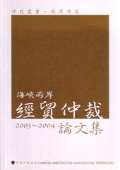 海峽兩岸經貿仲裁2003~2004論文集