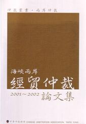 海峽兩岸經貿仲裁2001~2002論文集