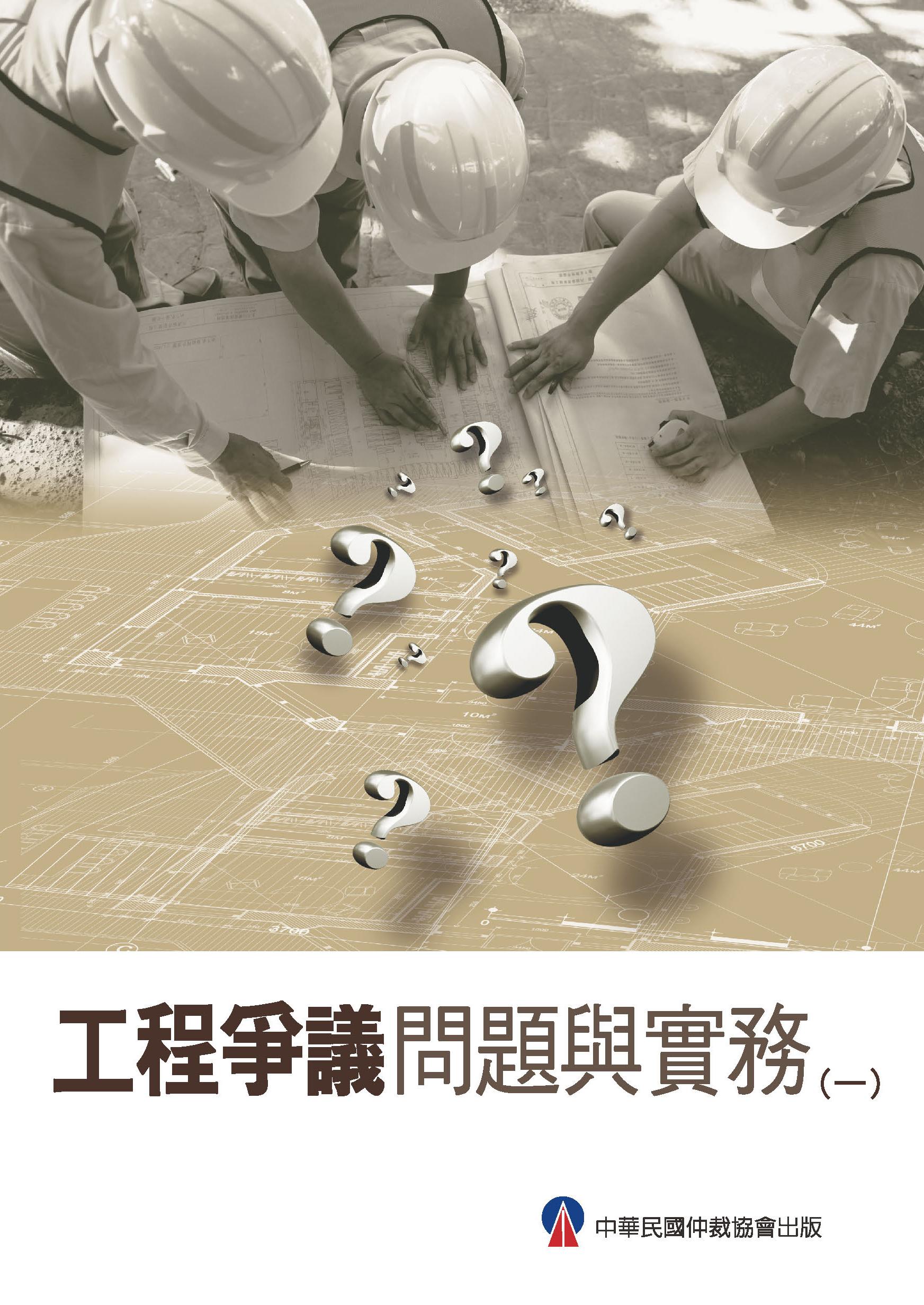 工程爭議問題與實務(一)( 二)